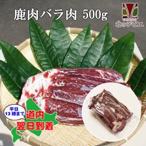 鹿肉 バラ肉 ブロック 500g(カルビ肉ブロック)エゾシカ肉/ジビエ料理/蝦夷鹿/北海道産えぞ鹿
