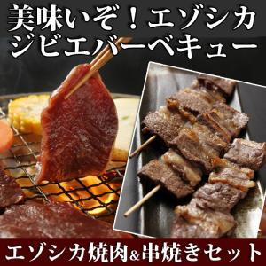 【送料無料】夏のバーベキューを盛り上げるエゾシカ肉焼肉セット!特製味付け焼肉用エゾ鹿肉バラ、ロースに串焼き10本入