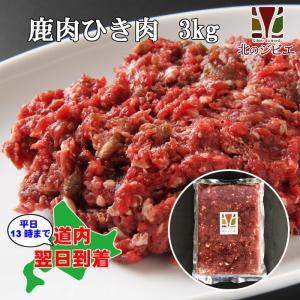 鹿肉 赤身ひき肉 3kg (1kg×3パック)エゾシカ肉/ジビエ料理/蝦夷鹿/北海道産えぞ鹿/工場直販