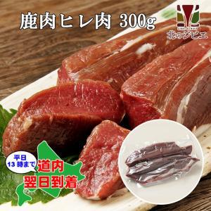 [ポイント10倍] 鹿肉 ヒレ肉 ブロック 300g エゾシカ肉/ジビエ料理/蝦夷鹿/北海道産えぞ鹿/工場直販