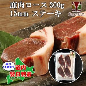 鹿肉 ロース肉 厚切り15mm 300g(ステーキ用に最適!)エゾシカ肉/ジビエ料理/蝦夷鹿/北海道産えぞ鹿/工場直販