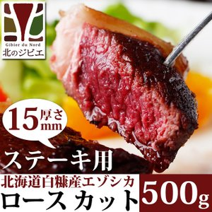 鹿肉 ロース肉厚 切り15mm 500g(ステーキ用に最適!)エゾシカ肉/ジビエ料理/蝦夷鹿/北海道産えぞ鹿/工場直販