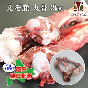 [ポイント10倍] 鹿肉 丸骨 2kg エゾシカ肉/ジビエ料理/蝦夷鹿/北海道産えぞ鹿/工場直販
