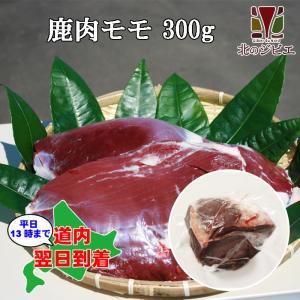 [ポイント10倍] 鹿肉 モモ肉 ブロック 300g エゾシカ肉/ジビエ料理/蝦夷鹿/北海道産えぞ鹿/工場直販/鹿肉 モモ