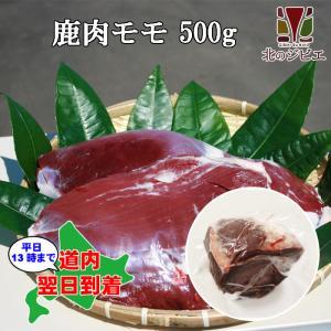 エゾ鹿肉モモ肉 ブロック(500g) ジビエ料理/エゾシカ/蝦夷鹿/えぞ鹿/生肉/精肉/赤身肉/ベニソン/ステーキ