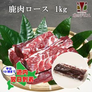 鹿肉 エゾシカ ロース 1kg 業務用 ブロック(不定貫) ジビエ 野生肉 エゾ鹿 北海道白糠産 蝦夷鹿