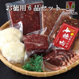鹿肉/ジビエ/初めてお試しセット えぞ鹿肉(北海道)【スネ・ロース・ひき肉・肉まん・ロース焼肉・つみれ】送料無料 ぽっきりセット