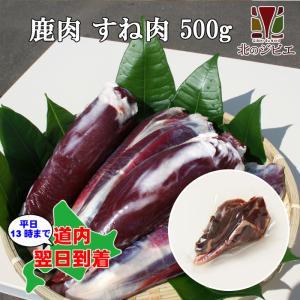 [ポイント10倍] 鹿肉 すね肉 ブロック 500g エゾシカ肉/ジビエ料理/蝦夷鹿/北海道産えぞ鹿/工場直販