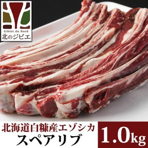 鹿肉 スペアリブ 1kg (骨付き肉) エゾシカ肉/ジビエ料理/蝦夷鹿/北海道産えぞ鹿/工場直販