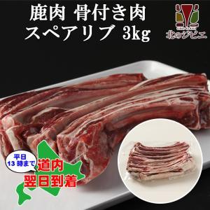 鹿肉 スペアリブ 3kg (1kg×3) (骨付き肉)エゾシカ肉/ジビエ料理/蝦夷鹿/北海道産えぞ鹿/工場直販