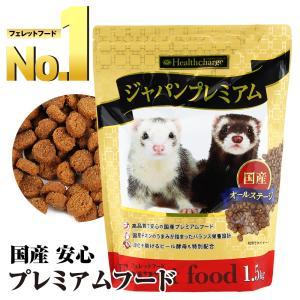 フェレット フード ジャパンプレミアム 1.5kg 国産 正規品 オールステージ えさ 餌