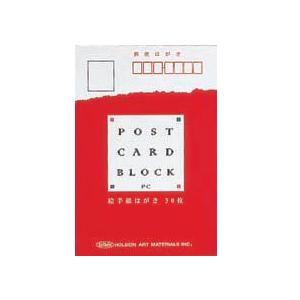 ポストカードブロック R画用紙205g30枚・PCが  15%お値引きの安いお値段でご提供しています...