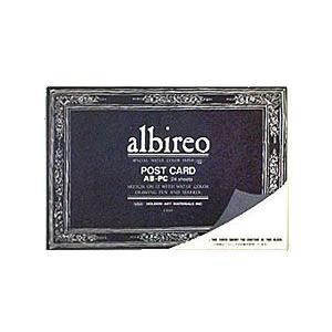 ポストカードブロック アルビレオ218g24枚・AB-PCが  15%お値引きの安いお値段でご提供し...