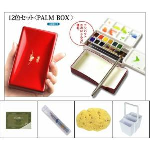 セット内容  ☆ホルベイン アーチストパンカラー12色(パームボックス)・・・伝統的な顔料に加え近年...