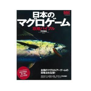 日本のマグロゲーム攻略バイブル