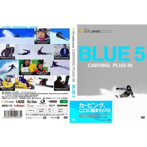 """DVD 「""""BLUE5"""" - carving plug-in」"""