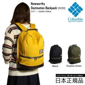 コロンビア COLUMBIA リュック Noteworthy Destination Backpack バックパック PU1200|northfeel