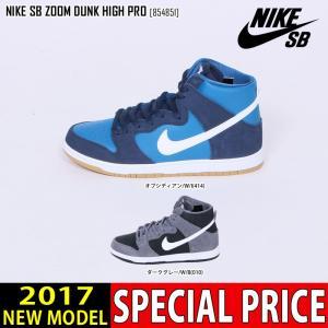 40%OFFセール NIKE SB ナイキ SB ZOOM DUNK HIGH PRO スニーカー 靴 854851 メンズ レディース northfeel