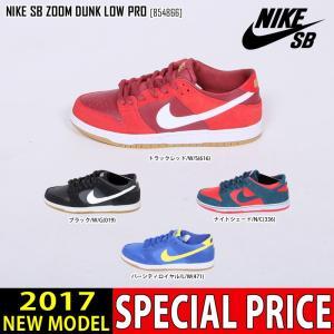 40%OFFセール NIKE SB ナイキ SB ZOOM DUNK LOW PRO スニーカー 靴 854866 メンズ レディース northfeel