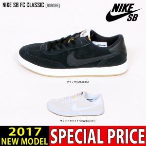 40%OFFセール NIKE SB ナイキ SB FC CLASSIC スニーカー 靴 909096 メンズ レディース northfeel