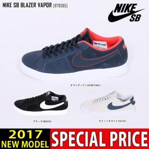 40%OFFセール NIKE SB ナイキ SB BLAZER VAPOR スニーカー 靴 878365 メンズ レディース northfeel