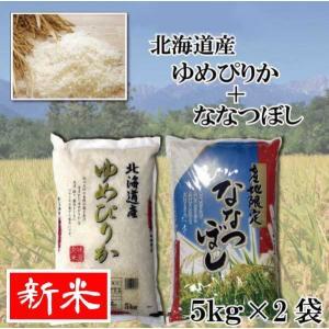 米 お米 ゆめぴりか+ななつぼし 5kg×2 送料無料|northfoods