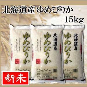 米 お米 ゆめぴりか 15kg(5kg×3) 送料無料|northfoods