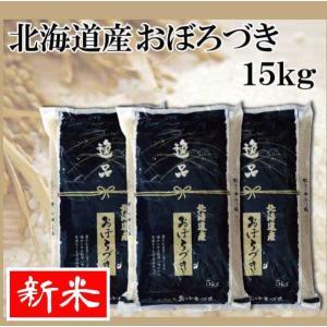 米 お米 おぼろづき 15kg(5kg×3) 送料無料|northfoods