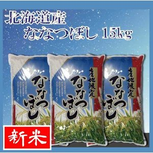 米 お米 ななつぼし 15kg(5kg×3) 送料無料|northfoods