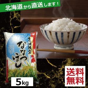 米 お米 ななつぼし 5kg 送料無料|northfoods