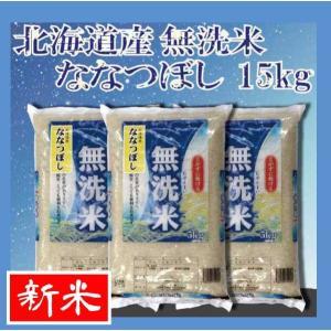 米 お米 無洗米 ななつぼし 15kg(5kg×3) 送料無料|northfoods