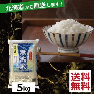 米 お米 無洗米 ななつぼし 5kg 送料無料|northfoods