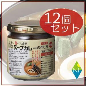 (送料無料)ベル食品 スープカレーの作り方180g ×12|northfoods