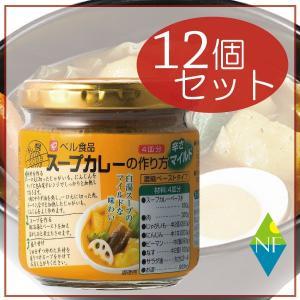(送料無料)ベル食品 スープカレーの作り方マイルド180g ×12|northfoods