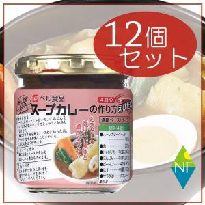 (送料無料)ベル食品 スープカレーの作り方えびだし180g ×12|northfoods