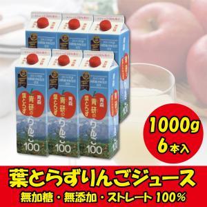 青森県産 青研 葉とらずりんごジュース100 1000g×6本入
