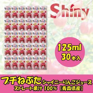 シャイニー プチねぶた リンゴジュース 125ml × 30...