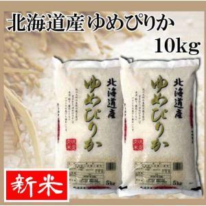 米 お米 ゆめぴりか 10kg(5kg×2) 送料無料|northfoods