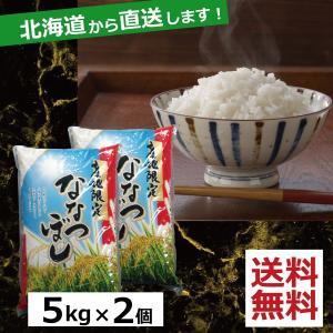 米 お米 ななつぼし 10kg(5kg×2) 送料無料|northfoods