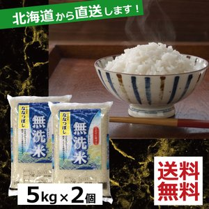 米 お米 無洗米 ななつぼし 10kg(5kg×2) 送料無料|northfoods