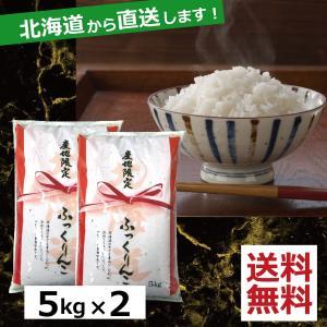 米 お米 ふっくりんこ 10kg(5kg×2) 送料無料|northfoods