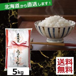 米 お米 ふっくりんこ 5kg 送料無料|northfoods