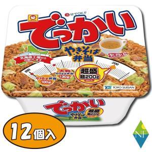 ・北海道エリアで、永く親しまれている「やきそば弁当」シリーズの超大盛りです。 ・もどし湯ですぐできる...