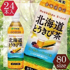 【北海道限定販売】 伊藤園 北海道とうきび茶 500ml×24本 northfoods