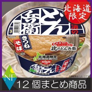 北海道限定 日清 北のどん兵衛 きつねそば(92g) ×12個
