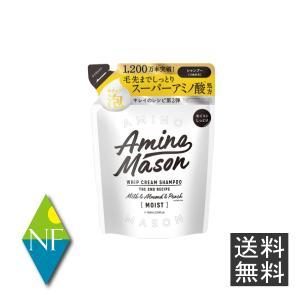 (送料無料)アミノメイソン モイスト ホイップクリーム シャンプー詰め替え(400ml)|northfoods