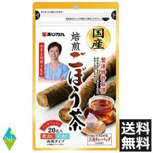 あじかん 国産焙煎ごぼう茶20包入りX1袋【送...の関連商品3