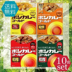 大塚 ボンカレーゴールド ×10食セット ★4種類から選択 northfoods