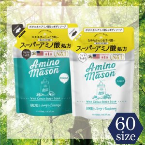 Amino Mason アミノメイソンボディソープ詰め替え(400ml) ×1|northfoods