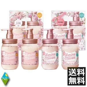 AminoMason/アミノメイソン シャンプー&トリートメント サクラ限定キット2019 桜の香り(送料無料)|northfoods